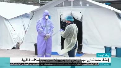Photo of صحة غزة: تنفيذ الحجر الصحي للصحفي والمصور اللذين أعدا مادة مصورة داخل مستشفى العزل بمعبر رفح