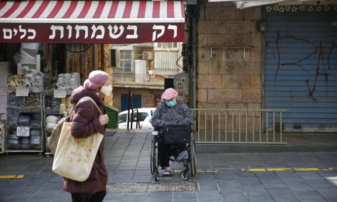 الصحة الإسرائيلية
