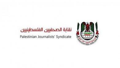 Photo of نقابة الصحفيين بغزة: نطالب بالتحقيق بشأن الطاقم الصحفي الذي دخل الحجر