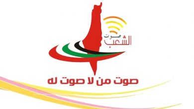 Photo of بيان صادر من مجلس إدارة صوت الشعب بغزة بخصوص فيروس كورونا