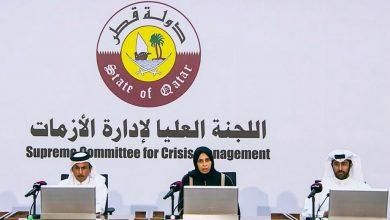 Photo of قطر.. اللجنة العليا لإدارة الأزمات تمنع التجمعات وتغلق الكورنيش والشواطئ والحدائق بسبب فيروس كورونا