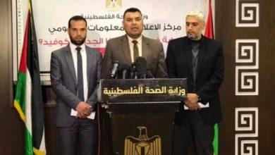 Photo of الصحة بغزة تكشف حالة الـ9 أشخاص المصابين بفيروس كورونا