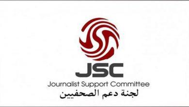 Photo of لجنة دعم الصحفيين تدعو لدعمها لاستمرار عملها في التوعية بمخاطر كورونا