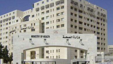 Photo of وزارة الصحة تعلن نتائج 144 فحصاً مخبرياً