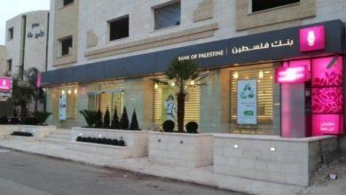 Photo of في ظل حالة الطوارئ .. بنك فلسطين يُعلن عن جائزة يومية قيمتها 1000 شيكل