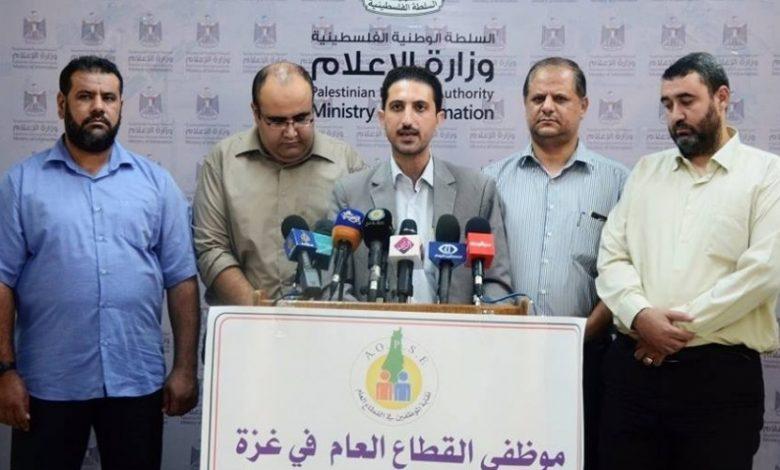 نقابة الموظفين بغزة تقدم استقالتها