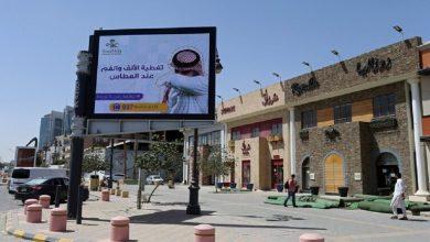 "Photo of الصحة السعودية تحذر من مئات آلاف الإصابات بفيروس كورونا والدخول في ""مرحلة حرجة"""