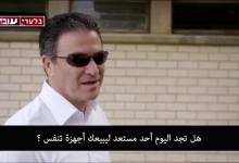 Photo of #شاهد فيديو: ضابط كبير في الموساد يعترف بسرقة أجهزة طبية لمواجهة كورونا في إسرائيل