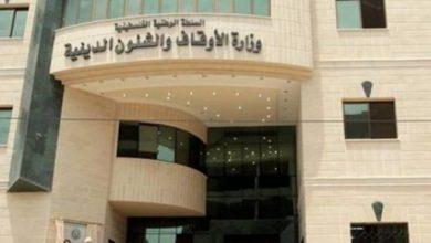 Photo of في ظل جائحة كورونا..الأوقاف تستعد لإطلاق حملة غداً الثلاثاء