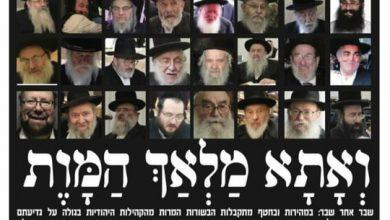 Photo of #بالصور:مجلة إسرائيلية تنشر صور ضحايا كورونا من الحاخامات