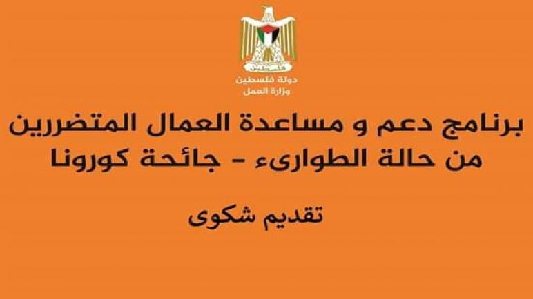 وزارة العمل تنشر رابط تقديم شكوى استمارة الكترونية لمن لم يستفيد من برنامج مساعدة العمال المتضررين من حالة الطوارئ عرب تايمز