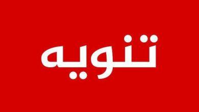 Photo of تنويه هام للمواطنين بغزة