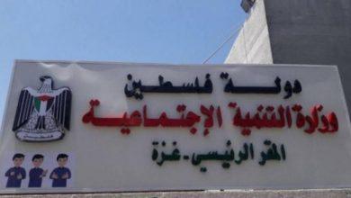 Photo of بيان هام وتوضيحى من وزارة التنمية الاجتماعية  بغزة